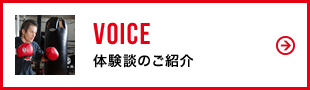 VOICE|体験談のご紹介